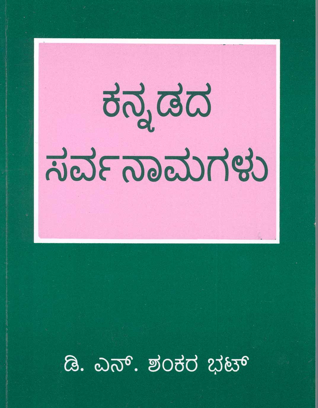 Kannada Grammar Book In Kannada Language